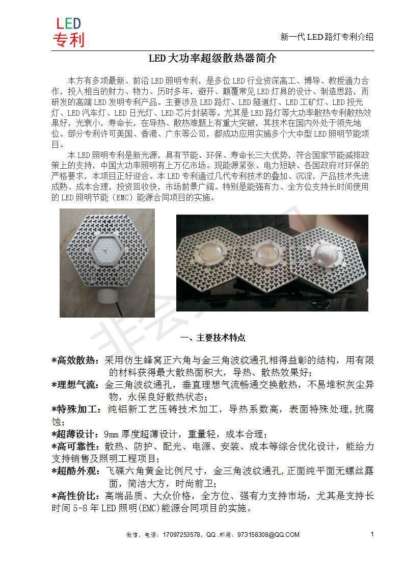 新一代LED专利暨节能环保(EMC)项目